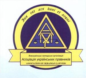 КИЇВСЬКА МІСЬКА ОРГАНІЗАЦІЯ ВГО «АСОЦІАЦІЯ УКРАЇНСЬКИХ ПРАВНИКІВ»